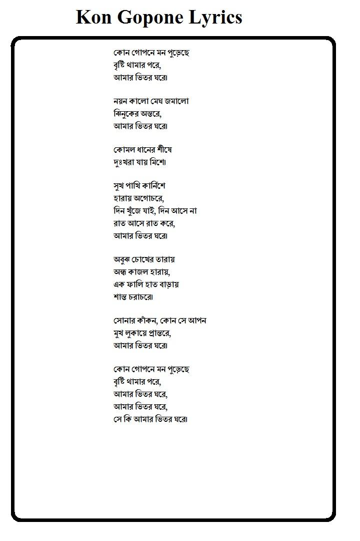 Kon Gopone Mon Pureche Lyrics