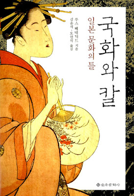 The Chrysanthemum and the Sword book cover
