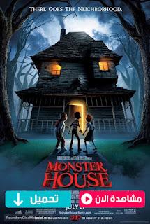 مشاهدة وتحميل فيلم البيت الوحش  Monster House 2006 مترجم عربي