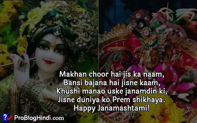 krishna janmashtami messages