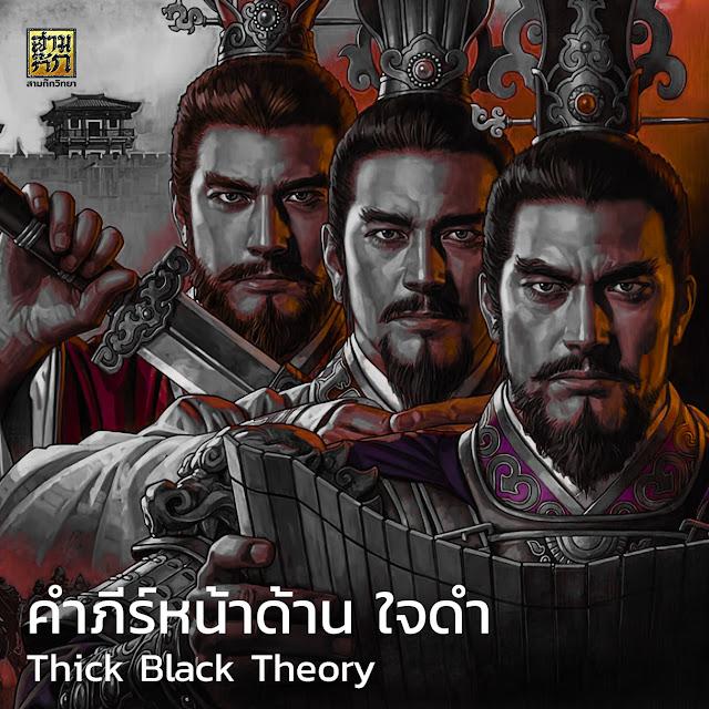 คำภีร์หน้าด้าน ใจดำ Thick Black Theory
