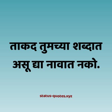 attitude status marathi image