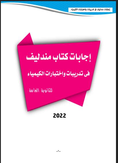 تحميل اجابات كتاب مندليف فى الكيمياء للصف الثالث الثانوى 2022