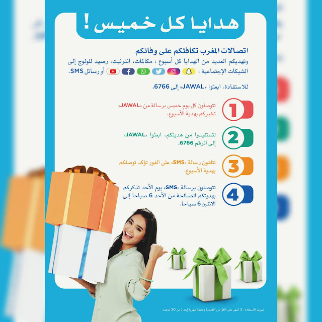 Cadeau du jeudi maroc telecom