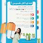 هدية الخميس لدى اتصالات المغرب