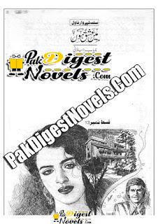 Mein Ishq Hun Episode 13 By Nayab Jillani