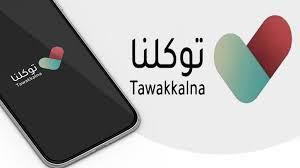 تنزيل تطبيق توكلنا (Covid-19 KSA) المعتمد من وزارة الصحة بالمملكة العربية السعودية للحد من انتشار فايروس كورونا