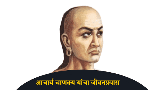 chanakya information in marathi