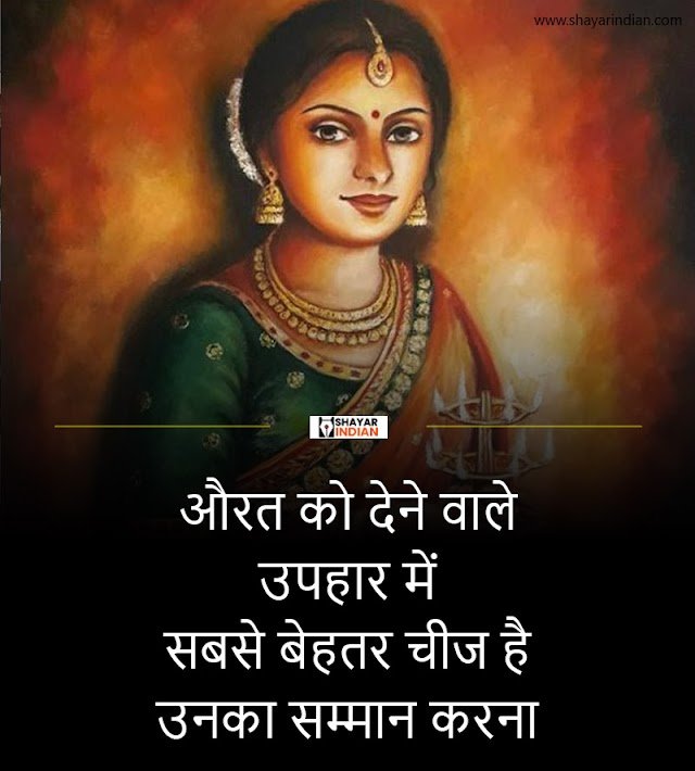 औरत का सम्मान करना - Respect Women Quotes in Hindi