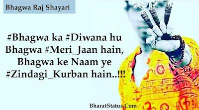 bhagwa raj attitude status or shayari images