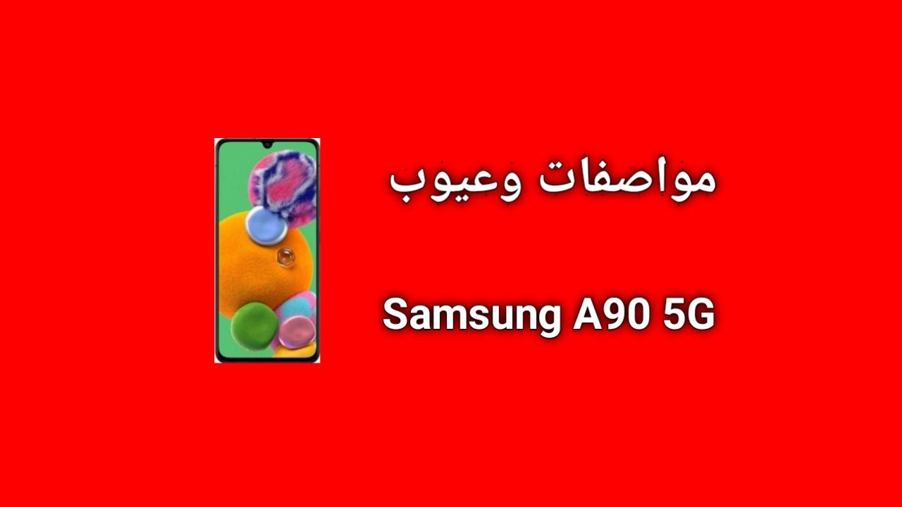 سعر و مواصفات Samsung Galaxy A90 5G - سامسونج ايه 90 فايف جي