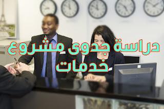 نموذج دراسة جدوى مشروع خدمي بالمغرب جاهزة لجميع المشاريع مشاريع الخدمات