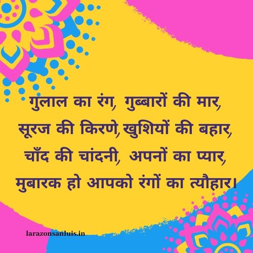 holi-message-in-hindi