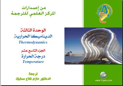 تحميل كتاب الديناميكا الحرارية pdf
