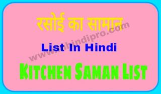 घर की रसोई सामान की लिस्ट / Rasoi (Kitchen) Saman List