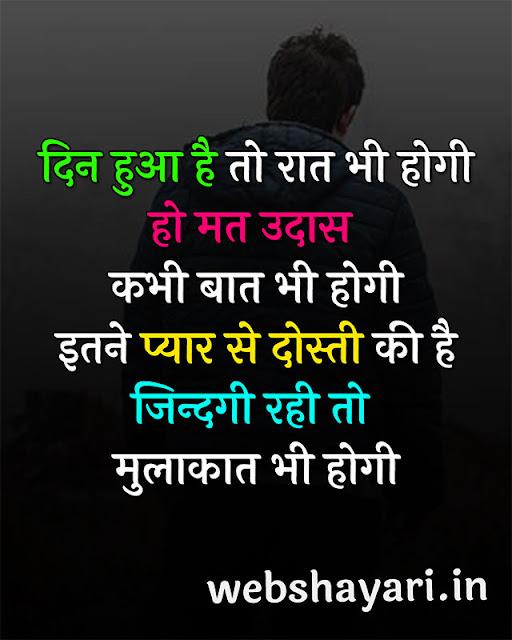 dosti ke liye status hindi sharechat wale image download