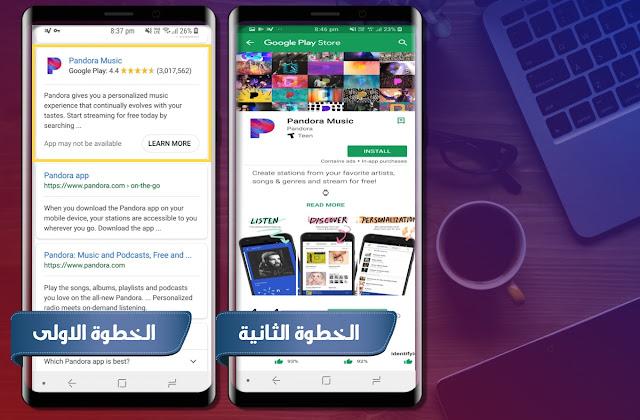 صفحة التطبيق على متجر Google Play