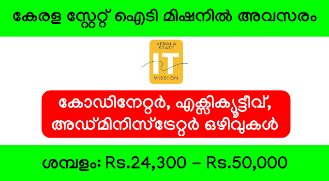 Kerala State IT Mission Recruitment