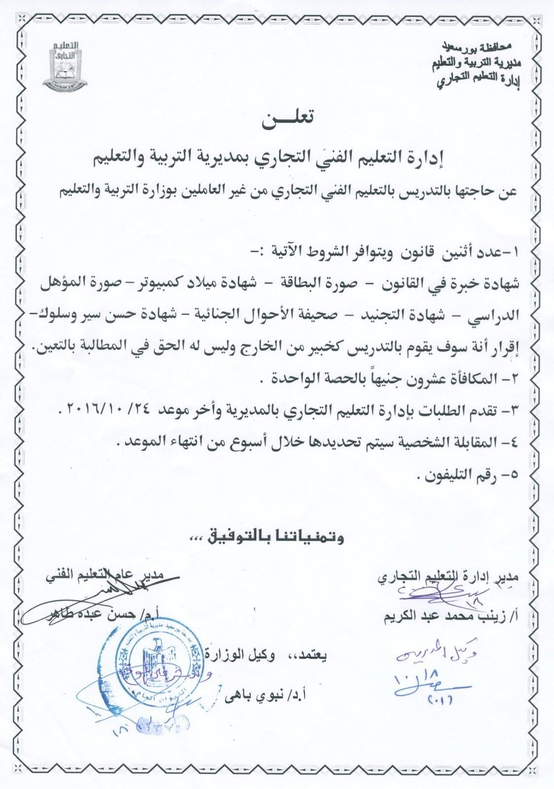 وظائف مديرية التربية والتعليم بمحافظة بورسعيد - إدارة التعليم الفنى