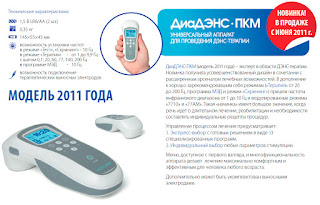Характеристика ДиаДЭНС ПКМ 3 модель 2011 года