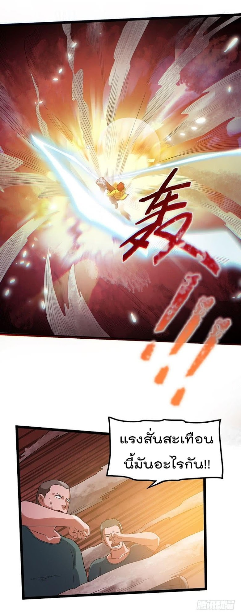 Immortal King of City - หน้า 27