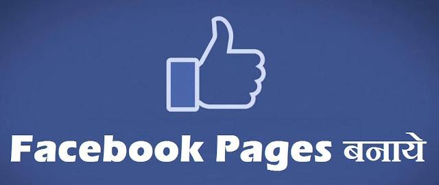 facebook pages banaye