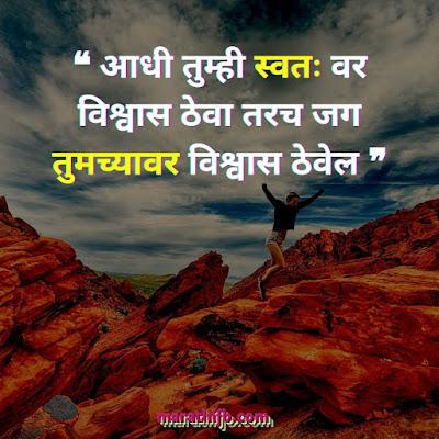 Positive thinking motivational quotes in Marathi