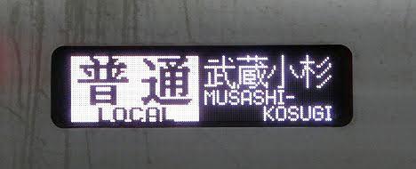 東武東上線 普通 武蔵小杉行き4 50070系