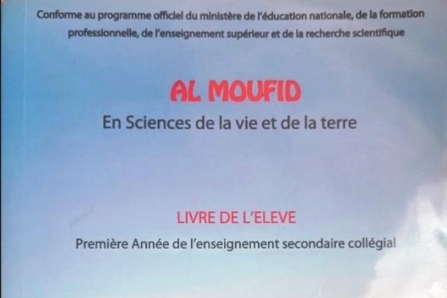 كتاب Al Moufid للسنة اولى اعدادي باللغة الفرنسية