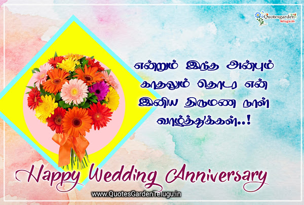 Happy-marriage-day-wishes-images-greetings-in-Tamil-quotes