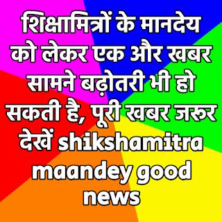 शिक्षामित्रों के मानदेय को लेकर एक और खबर सामने बढ़ोतरी भी हो सकती है, पूरी खबर जरूर देखें shikshamitra maandey good news