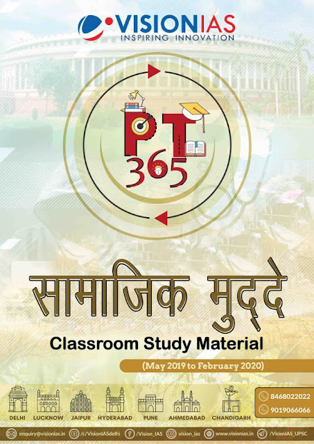 Social Issue By Vision IAS PT 365 : For UPSC Hindi Exam PDF Book