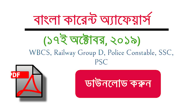 Bengali Current Affairs PDF 17th October, 2019 | Daily Current Affairs PDF | Today Current Affairs PDF in Bengali