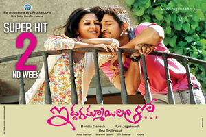 Watch Iddarammayilatho Full Movie on YuppTV