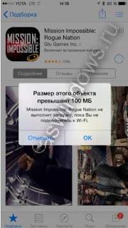 Как убрать ограничение в 100 МБ из App Store.