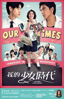 [OST] 我的少女時代 Our Times - 群星 V.A