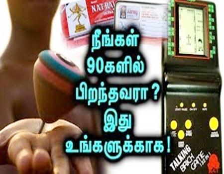 Neenga 90 il Piranthavara..?   Don't Miss it!