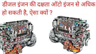 डीजल इंजन की दक्षता ऑटो इंजन से अधिक हो सकती है, ऐसा क्यों ?