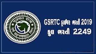 GSRTC Recruitment For 2249 ST Driver Bharti 2019