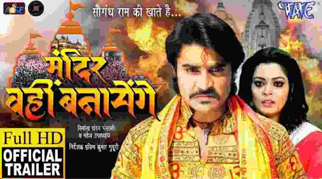 Mandir Wahi Banayenge Bhojpuri Movie Download Chintu Pandey Ki Film
