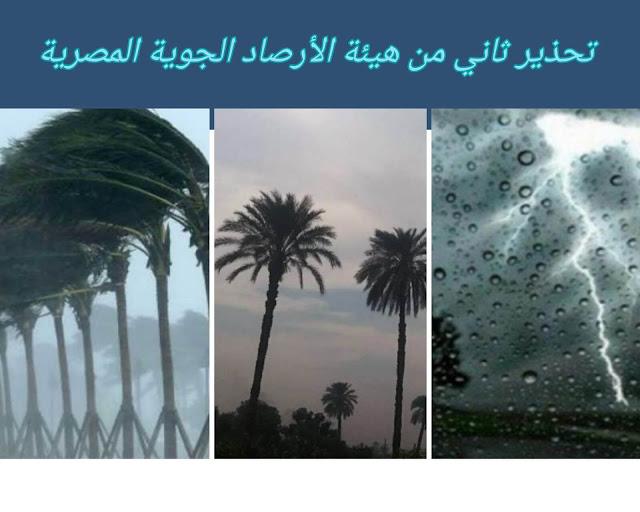 البيان التحذيري الثانى من هيئة الارصاد الجوية المصرية