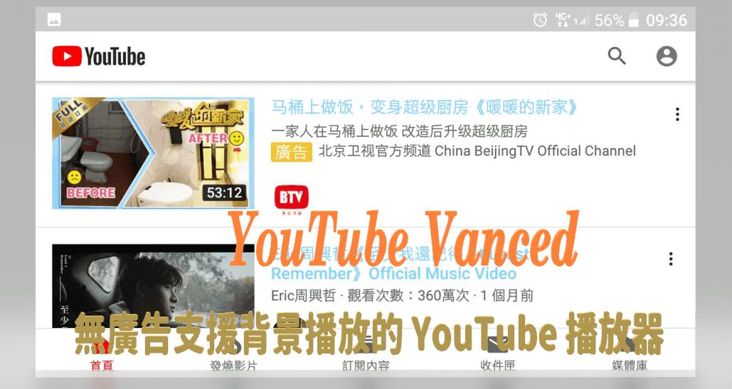 YouTube Vanced使用說明