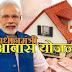पंतप्रधान आवास योजनेमध्ये घर खरेदीनंतर ते विकण्यास पाच वर्षे बंदी !