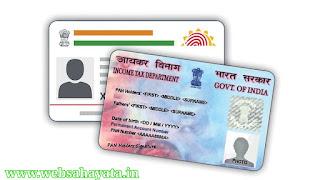 How To link Aadhaar Card With PAN Card - आधार कार्ड को पैन कार्ड के साथ लिंक कैंसे करते हैं ?