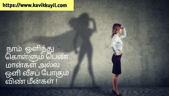 Tamil motivational Quotes - சாதிக்க தூண்டும் சிந்தனை துளிகள்