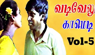 vadivel super hit new comedy rajavin parvail comedy