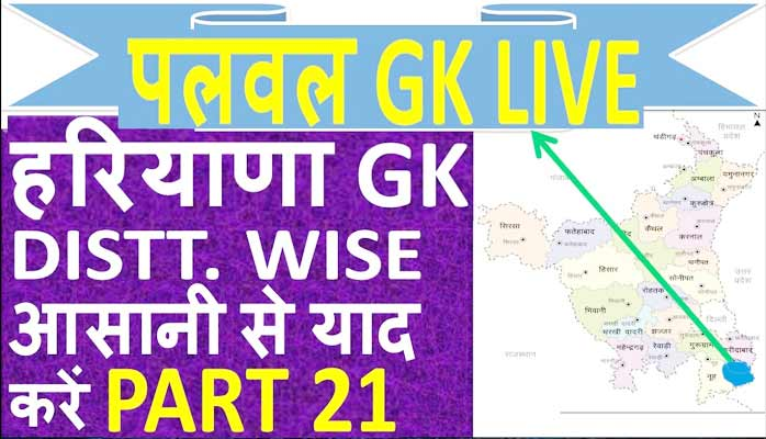 जिला पलवल (Palwal - Haryana District Wise GK in Hindi)