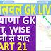 जिला पलवल (Palwal - Haryana District Wise GK in Hindi)