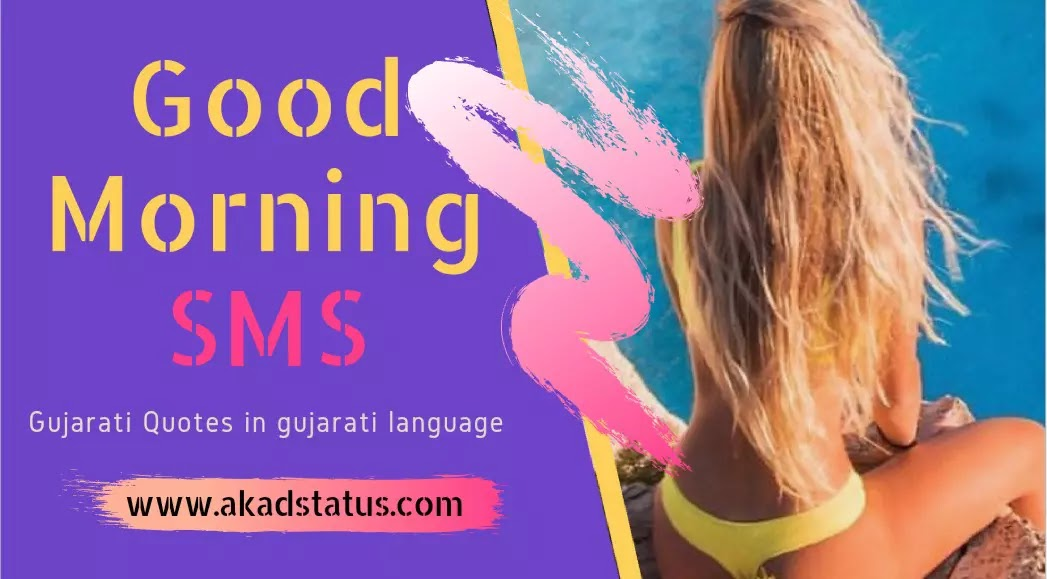 Good Morning Sms in Gujarati