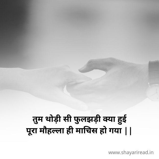 Two line shayari in hindi on life